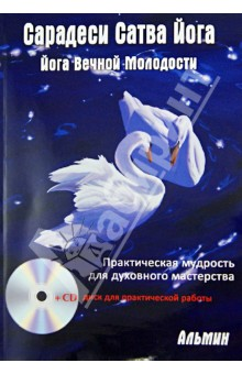 Сарадеси Сатва  Йога (+CD)