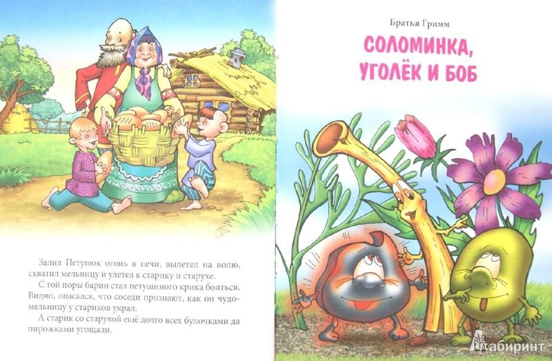 Иллюстрация 1 из 6 для Сказки со всего света | Лабиринт - книги. Источник: Лабиринт