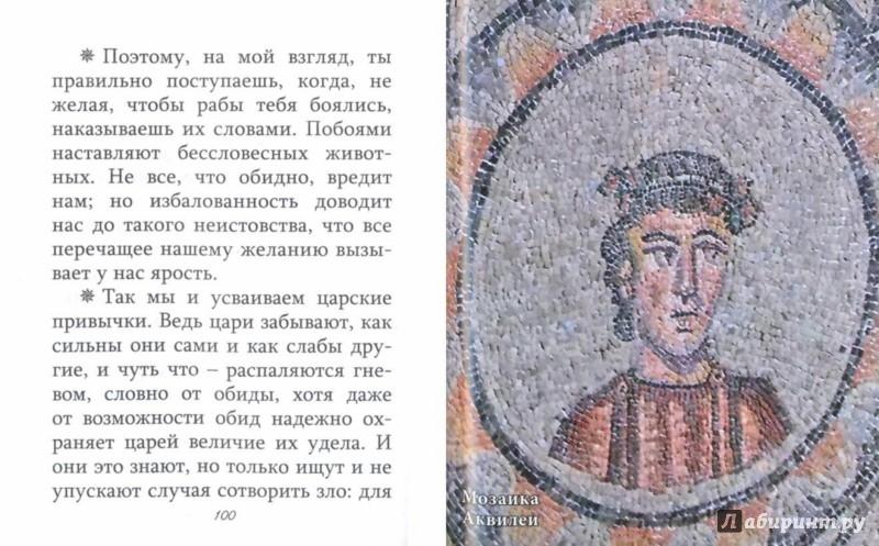 Иллюстрация 1 из 15 для Нравственные письма к Луцилию - Луций Сенека | Лабиринт - книги. Источник: Лабиринт