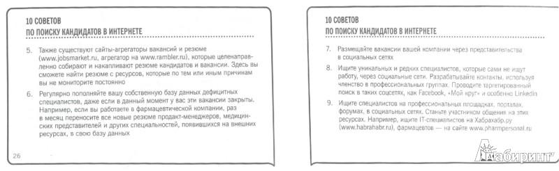 Иллюстрация 1 из 4 для 101 совет менеджеру по подбору персонала - Екатерина Крупина   Лабиринт - книги. Источник: Лабиринт