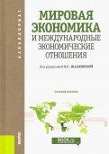 Мировая экономика и международные экономические отношения. Учебное пособие для бакалавров