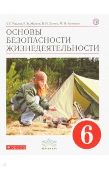 Основы безопасности жизнедеятельности. 6 класс. Учебник. Вертикаль. ФГОС