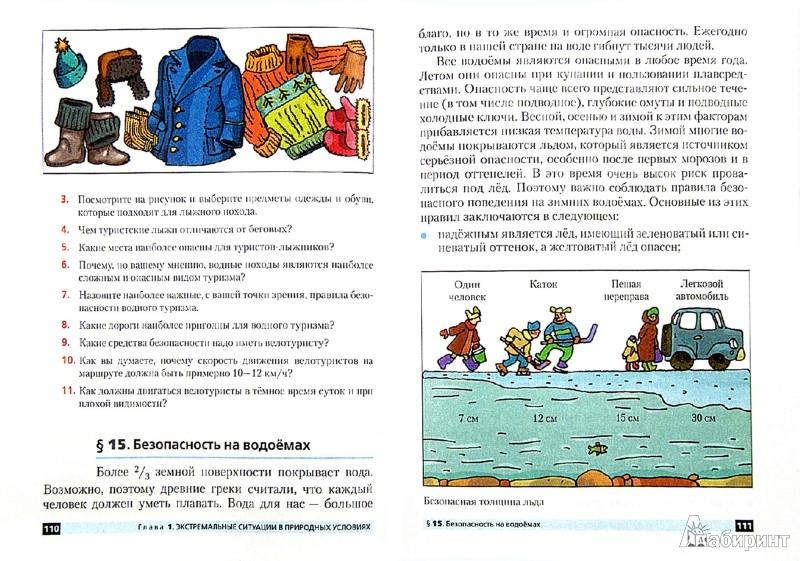 Иллюстрация 1 из 21 для Основы безопасности жизнедеятельности. 6 класс. Учебник. ВЕРТИКАЛЬ. ФГОС - Маслов, Латчук, Кузнецов, Марков | Лабиринт - книги. Источник: Лабиринт