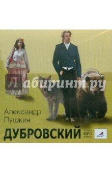 Zakazat.ru: Дубровский (CDmp3). Пушкин Александр Сергеевич