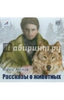 Рассказы о животных (CDmp3)