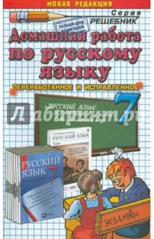Домашняя работа по русскому языку к учебнику С. Н. Пименовой и др.