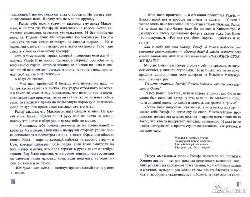 Иллюстрация 1 из 28 для Бессонница - Стивен Кинг   Лабиринт - книги. Источник: Лабиринт