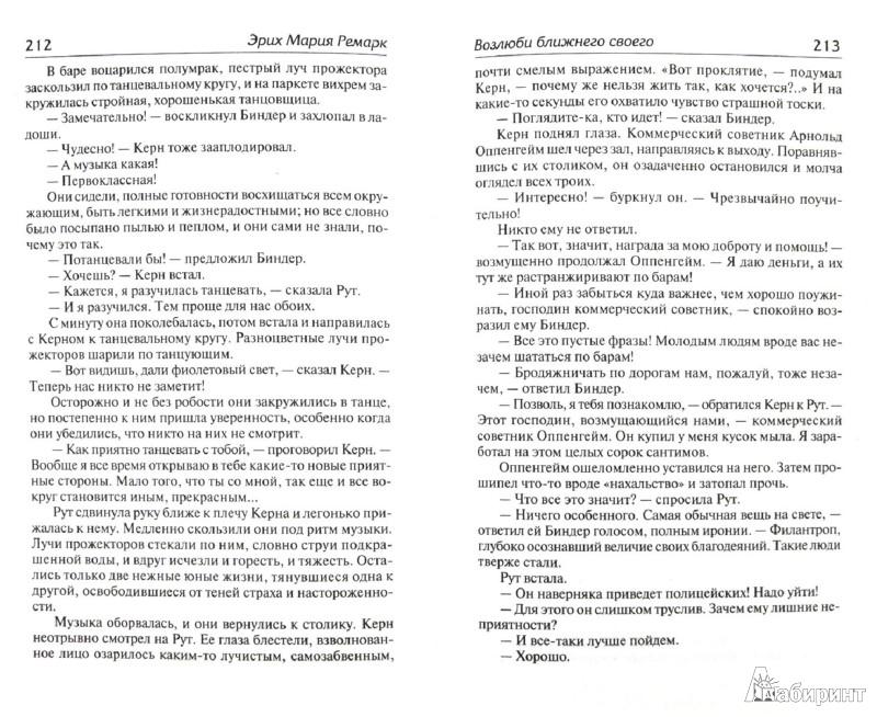 Иллюстрация 1 из 26 для Возлюби ближнего своего - Эрих Ремарк | Лабиринт - книги. Источник: Лабиринт