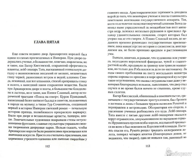 Иллюстрация 1 из 14 для Трудно быть богом - Стругацкий, Стругацкий | Лабиринт - книги. Источник: Лабиринт