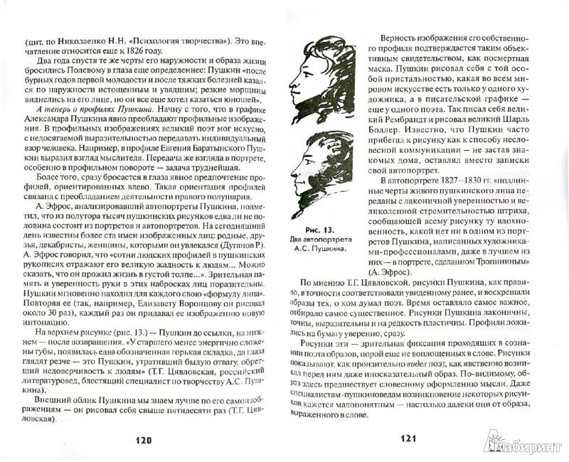 Иллюстрация 1 из 14 для Женщины и мужчины - разные популяции? - Николаенко, Хорошевская   Лабиринт - книги. Источник: Лабиринт