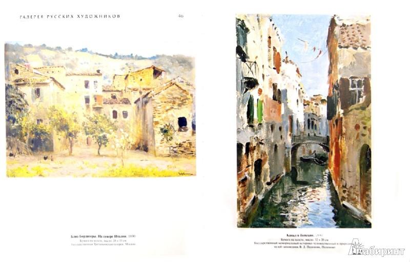 Иллюстрация 1 из 32 для Исаак Левитан | Лабиринт - книги. Источник: Лабиринт