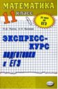 Скачать Лаппо Математика Экспресс-курс подготовки Экзамен Материалы содержащиеся в данном Бесплатно