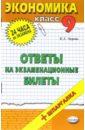 Экономика. Ответы на экзаменационные вопросы. 9 класс: учебное пособие, Черняк Виктор Захарович