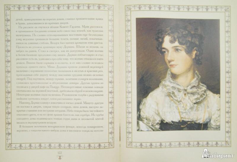 Иллюстрация 1 из 14 для Портрет Дориана Грея - Оскар Уайльд   Лабиринт - книги. Источник: Лабиринт