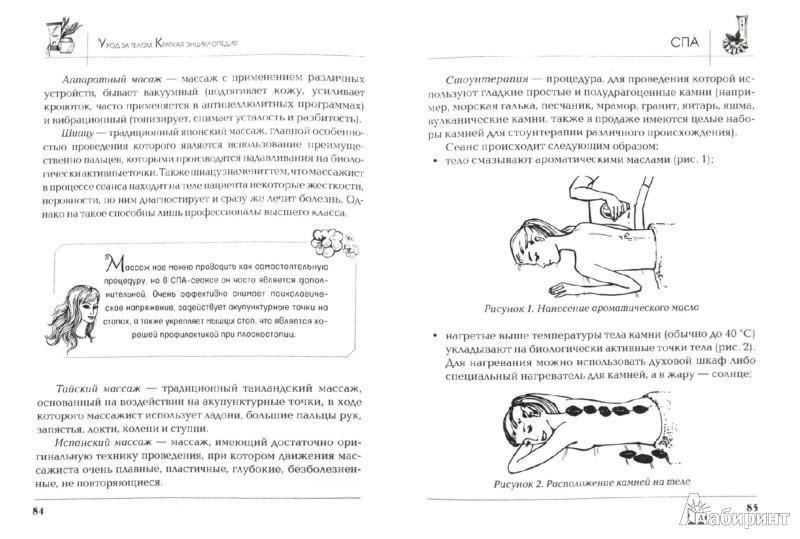 Иллюстрация 1 из 14 для Уход за телом. Краткая энциклопедия - А. Сотникова | Лабиринт - книги. Источник: Лабиринт