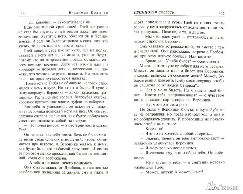 Иллюстрация 1 из 7 для Свинцовая совесть - Владимир Колычев | Лабиринт - книги. Источник: Лабиринт