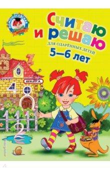 Считаю и решаю: для детей 5-6 лет книги эксмо развивающие игры для детей 5 6 лет