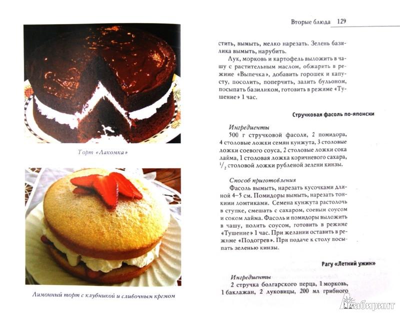 Иллюстрация 1 из 6 для Блюда из мультиварки - Елена Орлова | Лабиринт - книги. Источник: Лабиринт