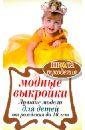 Модные выкройки. Лучшие модели для детей до 10 лет цена в Москве и Питере