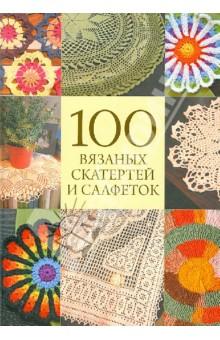 Вязание. 100 вязаных скатертей и салфеток