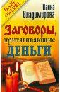 Владимирова Наина Заговоры, притягивающие деньги владимирова наина магия необходимая каждому