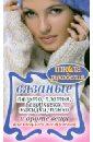 Жук Светлана Михайловна Вязаные пальто, платья, безрукавки, накидки, пончо и другие вещи для теплого настроения