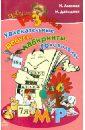 Увлекательные ребусы, лабиринты, головоломки, Агапова Ирина Анатольевна,Давыдова Маргарита Алексеевна