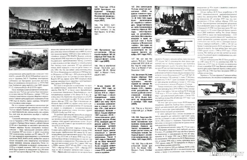 Иллюстрация 1 из 5 для Оружие Сталина. Провалы и успехи летне-осенней кампании 1941 года - Илья Мощанский   Лабиринт - книги. Источник: Лабиринт