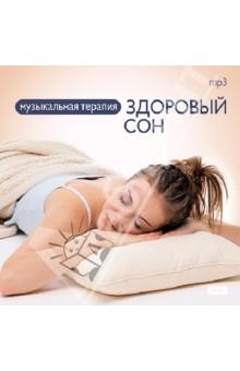 Здоровый сон (CDmp3) kraftwerk 3 d концерт