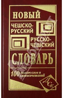 Новый чешско-русский  и русско-чешский словарь солод чешский для пива