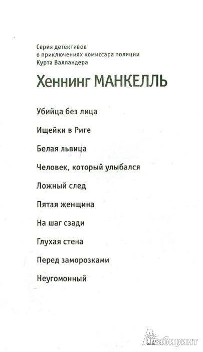 Иллюстрация 1 из 7 для Убийца без лица - Хеннинг Манкелль | Лабиринт - книги. Источник: Лабиринт