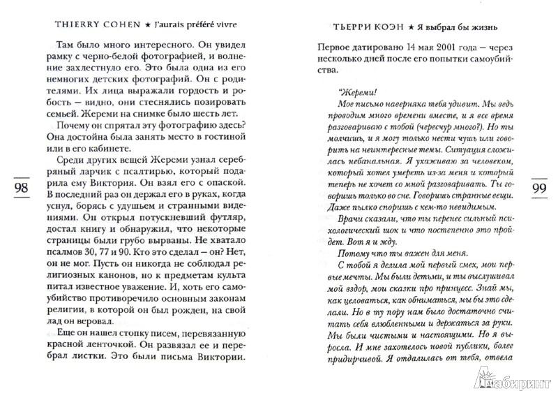 Иллюстрация 1 из 7 для Я выбрал бы жизнь - Тьерри Коэн | Лабиринт - книги. Источник: Лабиринт