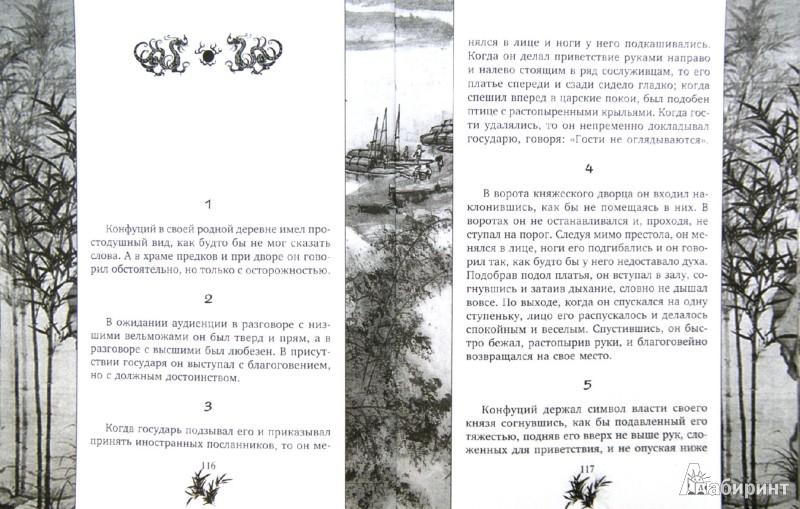Иллюстрация 1 из 12 для Суждения и беседы - Конфуций | Лабиринт - книги. Источник: Лабиринт