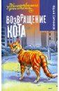 Ситников Юрий Вячеславович Возвращение Кота