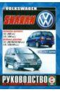 Руководство по ремонту и эксплуатации VOLSWAGEN Sharan бензин/дизель 2000 - 2010 гг. выпуска запчасти