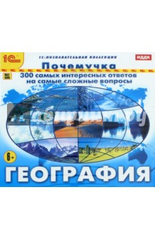 Почемучка. География (CD) атлас автомобильных дорог россии снг европы средней азии от атлантики до тихого океана