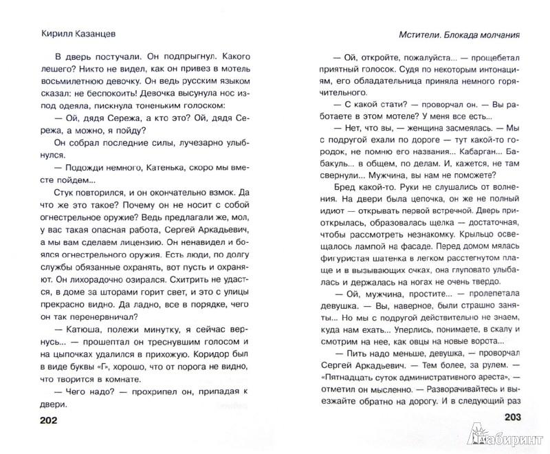 Иллюстрация 1 из 7 для Блокада молчания - Кирилл Казанцев | Лабиринт - книги. Источник: Лабиринт