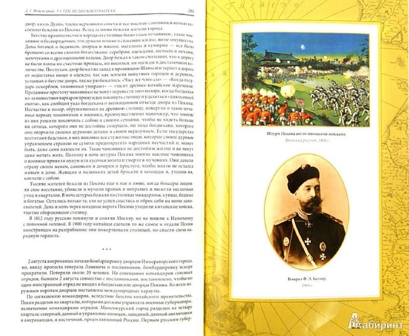 Иллюстрация 1 из 17 для У стен недвижного Китая - Дмитрий Янчевецкий | Лабиринт - книги. Источник: Лабиринт