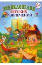 Панкова Мария Александровна Энциклопедия детских развлечений