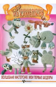 Забавные фигурки из камешков