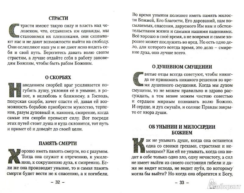 Иллюстрация 1 из 5 для Чистое сердце. Составлено по трудам игумении Арсении (Себряковой) | Лабиринт - книги. Источник: Лабиринт
