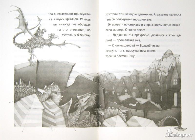 Иллюстрация 1 из 16 для Магическая четверка спасает мир с помощью гремящей музыки, чана для рыбы и непродуманного плана - Рюдигер Бертрам | Лабиринт - книги. Источник: Лабиринт