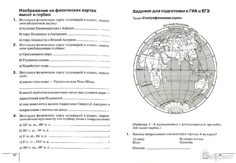 По гдз контрольная географии карта