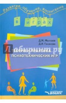 Теория и практика психотехнических игр: учебное-методическое пособие