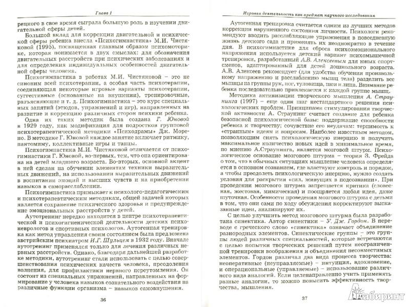 Иллюстрация 1 из 5 для Теория и практика психотехнических игр: учебное-методическое пособие - Маллаев, Гасанова   Лабиринт - книги. Источник: Лабиринт
