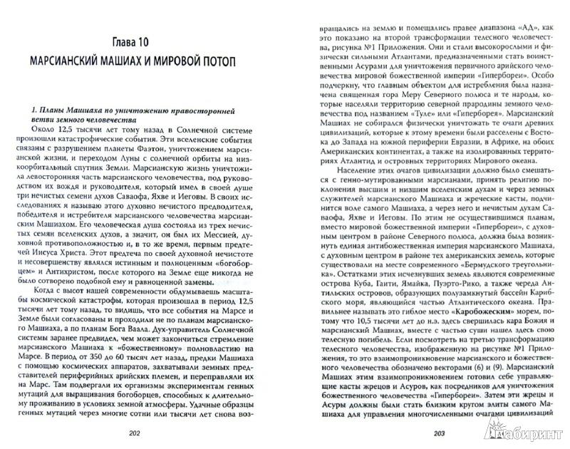 Иллюстрация 1 из 6 для Инопланетяне и земные аборигены - Николай Мальцев | Лабиринт - книги. Источник: Лабиринт