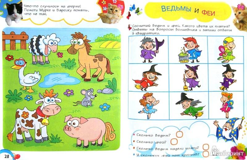 Иллюстрация 1 из 6 для Учимся считать с Муркой и Барсиком | Лабиринт - книги. Источник: Лабиринт