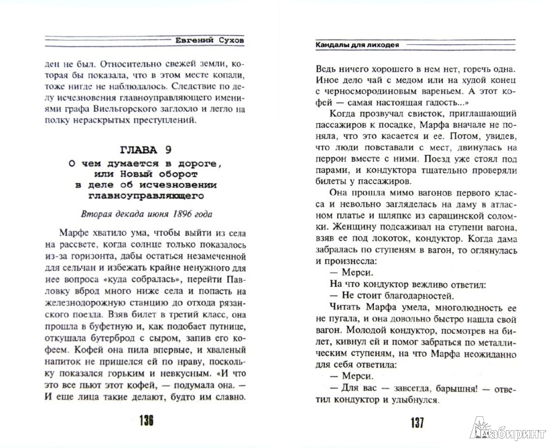 Иллюстрация 1 из 7 для Кандалы для лиходея - Евгений Сухов | Лабиринт - книги. Источник: Лабиринт
