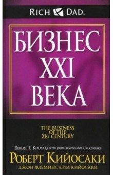 Бизнес ХХI века
