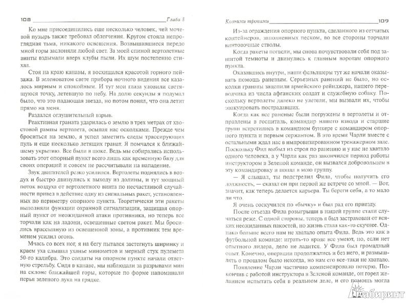 Иллюстрация 1 из 45 для Нелегкий день - Оуэн, Морер | Лабиринт - книги. Источник: Лабиринт